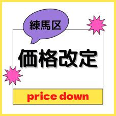 【練馬区価格改定物件情報】8月2日更新の画像