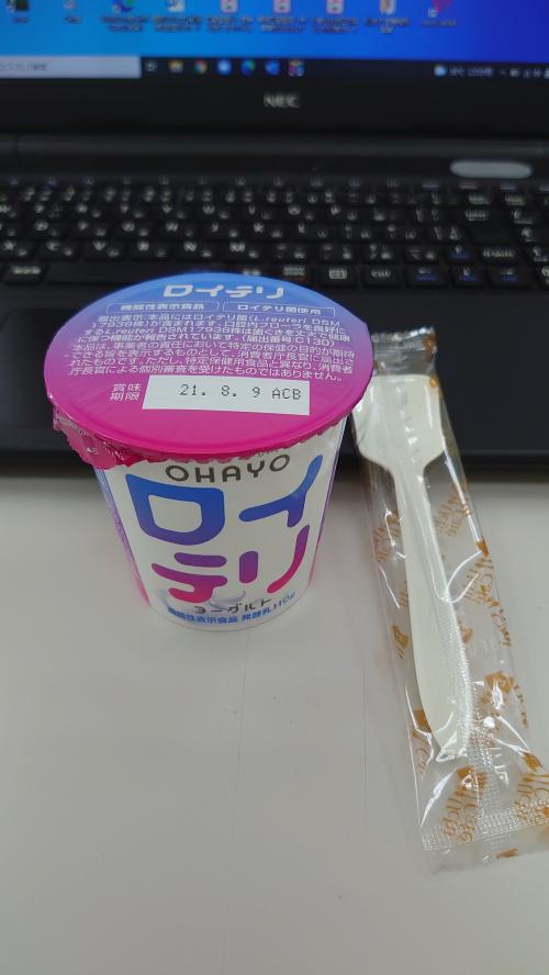 ロイテリヨーグルト食べて虫歯ゼロへ!!の画像