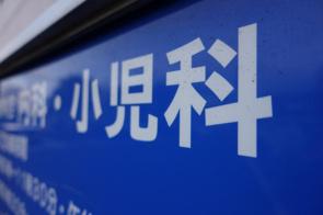 藤沢市でおすすめの小児科をご紹介!特徴や診療領域は?の画像