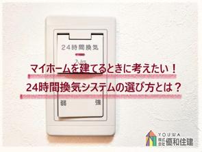 マイホームを建てるときに考えたい!24時間換気システムの選び方とは?の画像