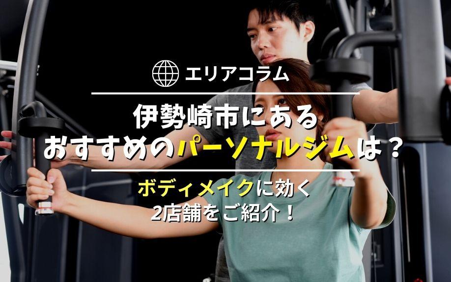 伊勢崎市にあるおすすめのパーソナルジムは?ボディメイクに効く2店舗をご紹介!の画像
