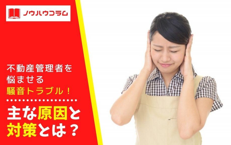 不動産管理者を悩ませる騒音トラブル!主な原因と対策とは?の画像