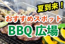夏はやっぱりBBQ(バーベキュー)!小菅ヶ谷北公園バーベキュー広場の画像