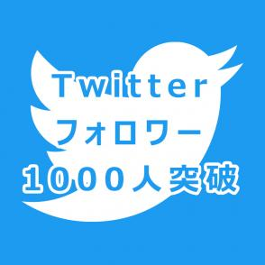Twitterフォロワー1000人突破✨の画像