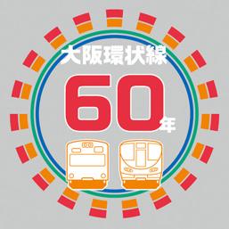 大阪環状線は60周年!!の画像