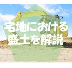 宅地を造成する際の「盛土(モリド)」とはの画像