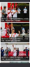 戸田市の聖火ランナーがなんと!!の画像