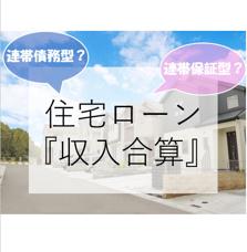 『住宅ローン』収入合算を解説!!の画像