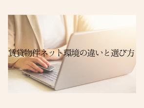 賃貸物件でインターネットを使いたい!賃貸物件のインターネット環境の違いと選び方とは?の画像
