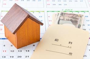 年収から目安を知ろう!不動産購入のときの予算はどう立てる?の画像