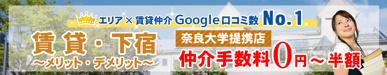 奈良大学の賃貸一人暮らし情報!下宿や学生寮の評判まとめの画像