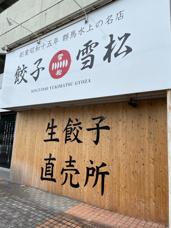 餃子の雪松オープン!!の画像