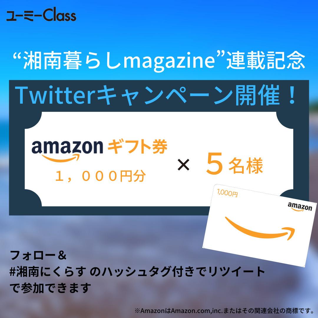 Twitterプレゼント企画第1段(期間:8/24〜 8/30)の画像