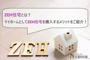 ZEH住宅とは?マイホームとしてZEH住宅を購入するメリットをご紹介!の画像