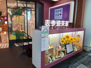 表参道茶屋の画像