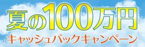 100万円キャッシュバックキャンペーン実施中!の画像