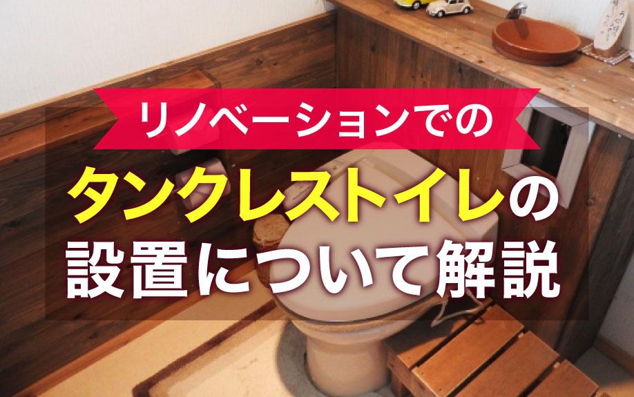 リノベーションでのタンクレストイレの設置について解説の画像