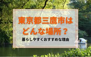 東京都三鷹市はどんな場所?暮らしやすくおすすめな理由の画像