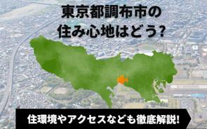 東京都調布市の住み心地はどう?住環境やアクセスなども徹底解説!の画像