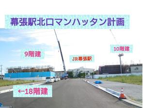 幕駅マンハッタン計画!!の画像