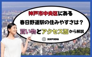 神戸市中央区にある春日野道駅の住みやすさは?買い物とアクセス面から解説の画像