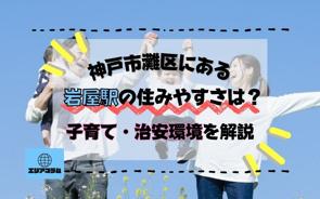 神戸市灘区にある岩屋駅の住みやすさは?子育て・治安環境を解説の画像