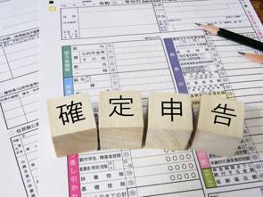 土地購入に関わる税金と確定申告の仕組みを解説の画像