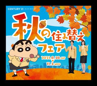 ◆◆センチュリー21「秋の住み替えフェア」を今年も開催します◆◆の画像