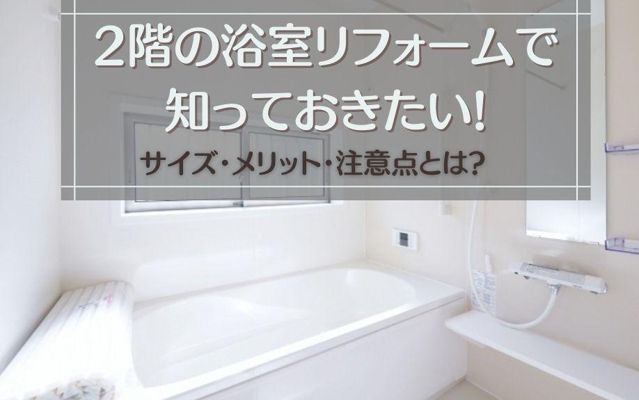 2階の浴室リフォームで知っておきたい!サイズ・メリット・注意点とは?の画像