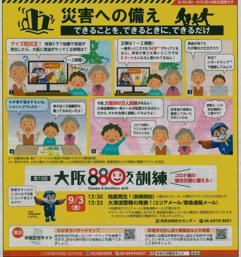第10回大阪880万人訓練の画像