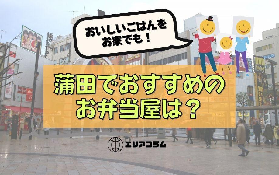 おいしいごはんをお家でも!蒲田でおすすめのお弁当屋は?の画像