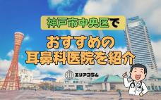 神戸市中央区でおすすめの耳鼻科医院を紹介の画像