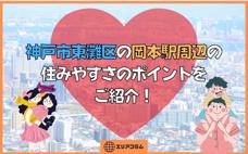 神戸市東灘区の岡本駅周辺の住みやすさのポイントをご紹介!の画像
