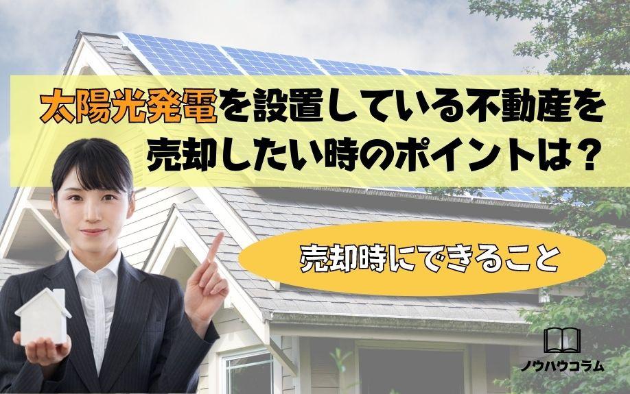 太陽光発電を設置している不動産を売却したい時のポイントは?売却時にできることの画像