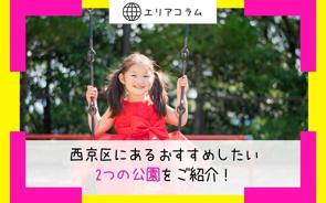 西京区にあるおすすめしたい2つの公園をご紹介!の画像