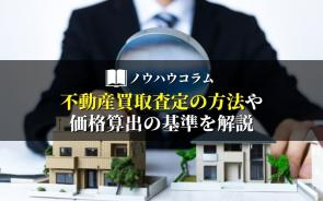不動産買取査定の方法や価格算出の基準を解説の画像
