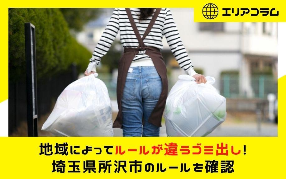 地域によってルールが違うゴミ出し!埼玉県所沢市のルールを確認しようの画像
