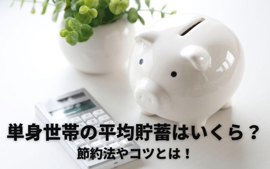 単身世帯の平均貯蓄はいくら?節約法やコツとは!の画像
