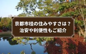 京都市桂の住みやすさは?治安や利便性もご紹介の画像