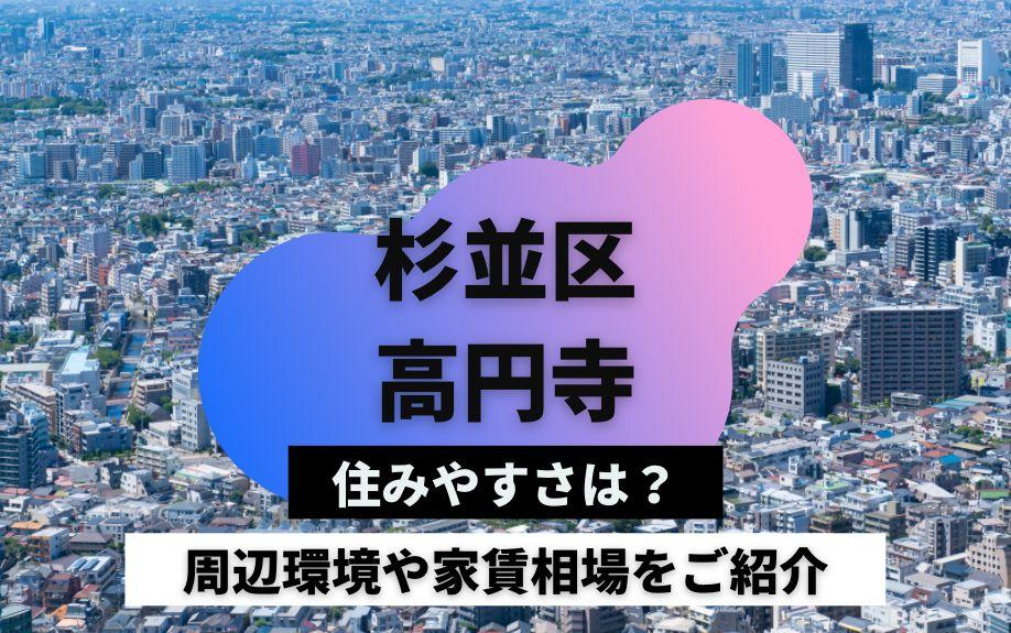 杉並区高円寺の住みやすさは?周辺環境や家賃相場をご紹介の画像