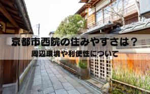 京都市西院の住みやすさは?周辺環境や利便性についての画像