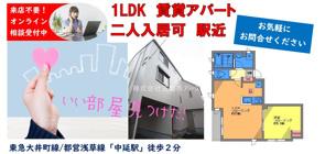 駅近物件!中延駅徒歩2分の1LDK賃貸アパートの画像