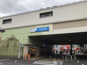 世田谷区でおすすめの街!住みやすさ抜群の千歳船橋駅エリアとは?の画像