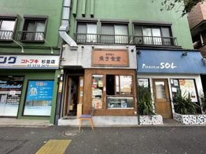 西京焼きの美味しい店の画像