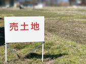 不動産購入で必要な仮換地の知識について徹底解説!の画像