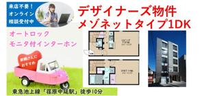 メゾネットタイプ1DK★デザイナーズマンションの画像