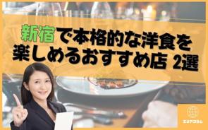 新宿で本格的な洋食を楽しめるおすすめ店2選の画像