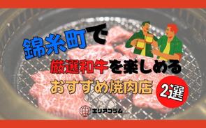 錦糸町で厳選和牛を楽しめるおすすめ焼肉店2選の画像