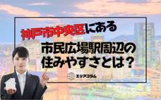 神戸市中央区にある市民広場駅周辺の住みやすさとは?の画像