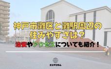 神戸市灘区と灘駅周辺の住みやすさは?治安やアクセスについても紹介!の画像